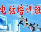 三门县电脑培训计算机培训办公自动化培训去哪里