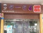 Z永川大学旁42平米特色餐饮门面转让