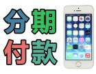 天河iPhoneX手机分期付款,分期更省心!