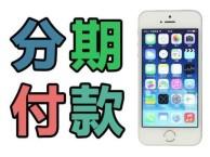广州16岁分期付款买手机,0首付审核快!