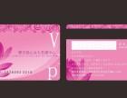 南宁会员卡制作/贵宾卡制作/VIP积分卡制作