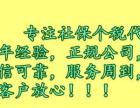 北京廊坊三河燕郊大廠香河社保個稅代繳,幫你解決限購