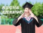 2019西培专升本培训报名,浙江统招专升本