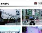 秦峰实业专业会议会展、舞台搭建、开业庆典