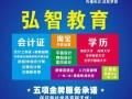 淮安弘智教育网页设计培训