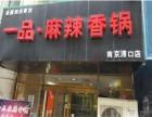 北京一麻辣香锅加盟费多少钱加盟优势有什么?