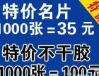 特价 1000张名片35元 千张不干胶100元