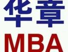 华章-备战2019年MBA强化班强势开班,免费试听预约中!