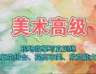 上海成人美術培訓學校 美院講師專業授課 輕松學美術