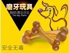 北京宜特宠物用品批发 狗狗耐咬玩具 狗玩具市场