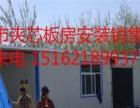 徐州市夹芯板房安装