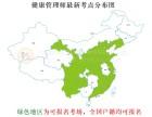 武汉湖北2020年考区三级健康管理师报名入口,由卫健委颁发