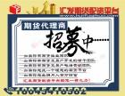 安阳汇发期货配资-200元起-全国招代理-高返佣-送后台