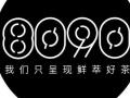 8090鲜萃茶加盟热线电话