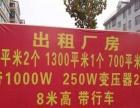 1300平米两个.4000平米两个,700平米一个