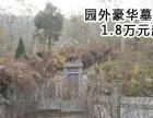 湘乡市东山公墓6公里201公交终点站,适土葬火葬