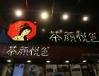 厦门奶茶连锁店 茶颜悦色奶茶店加盟 加盟多少钱