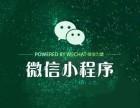 郑州微信小程序开发的注意事项-郑州华韩软件