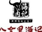 八合里记海牛肉火锅加盟 汕头牛肉火锅 火爆涮锅牛肉