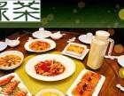 绿茶餐厅加盟费 绿茶餐厅加盟 绿茶餐厅加盟费用多少钱