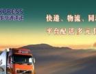 【百事亨通速递】加盟官网/加盟费用/项目详情