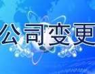 上海公司变更 公司注销 吊销-撤销转注销 简易注销-好助手