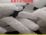 工业|批发|食品级|二氧化碳|干冰价格|厂家直销