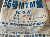 国企56 优等品MTM蜡 56 58 62 等系列石蜡