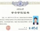 西安交通大学网络教育专科,本科学历提升