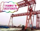 天津门式起重机厂家信誉赢市场