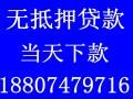 长沙 宁乡私人贷款,应急贷款,身份证贷款,黑户贷款,下款快