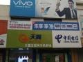 枣庄电信市中公司营业厅诚邀加盟