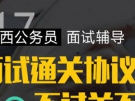 广西公务员面试网上培训-南宁公务员面试培训价格启仕