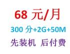 长沙联通新老用户只要预存318话费送宽带送光猫