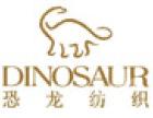 恐龙家纺加盟