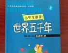 爱书健康儿童读物转售