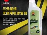 中国石油优力能三元系统可视无损修复剂三元系统养护剂