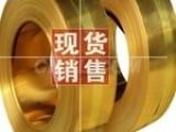 佛山CuZn35黄铜带生产厂家