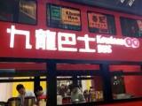 上海九龙巴士港饮奶茶加盟会