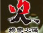 杨家火锅加盟