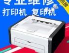 哈尔滨联想打印机维修