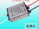 直销低压V24伏LED防水恒流驱动电源LED2-5*3W水底单灯