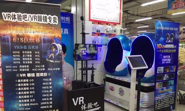 9dvr虚拟现实设备影院设备体验馆设备厂家直销