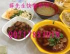海城本溪辽阳盘锦丹东刘记炖肉在哪加盟总店电话总部加盟电话地址