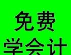 想免费学会计吗,许昌免费会计培训班开始报名了