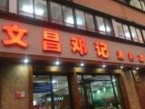 西安文昌邓记清补凉加盟怎么样 加盟多少钱