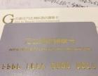 万达洲际酒店年度会员卡