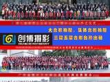 广州100-1000集体照拍摄,百人会议,合影台阶出租搭建
