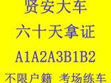 广东增驾大车拿证时间 番禺南沙东升增驾A1资格和学费多少