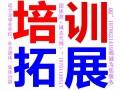 平谷拓展+平谷石林峡附近度假村+特色烧烤+京东石林峡二日游
